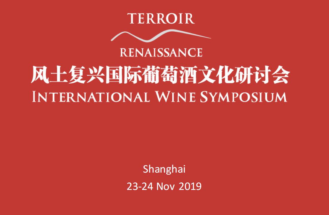 TERROIR RENAISSANCE WINE SYMPOSIUM @SHANGHAI